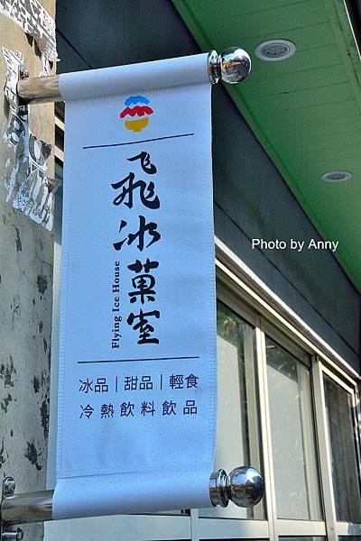 眷村文物館33.jpg