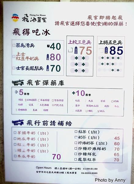 眷村文物館36.jpg