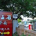 眷村文物館60.jpg