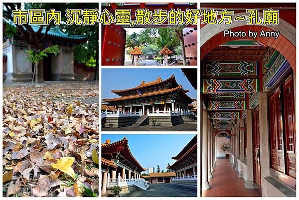 孔廟a1.jpg