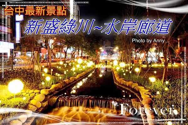 綠川a1.jpg