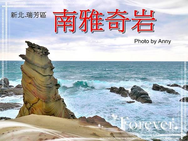 南雅奇岩a1.jpg