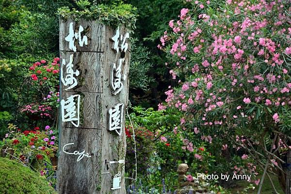 松濤園2.jpg