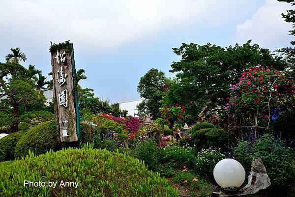 松濤園4.jpg