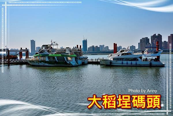 大稻埕碼頭a1