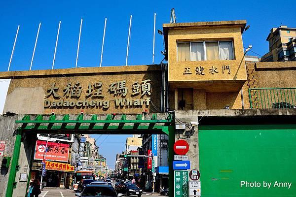 大稻埕碼頭6