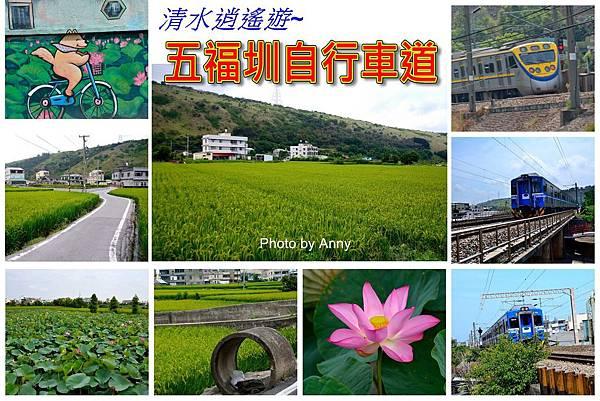 五福圳a1