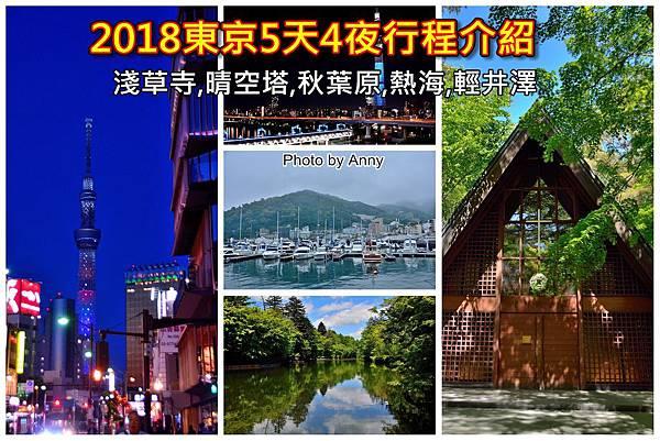 東京a1.jpg