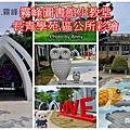 霧峰小教堂a1.jpg