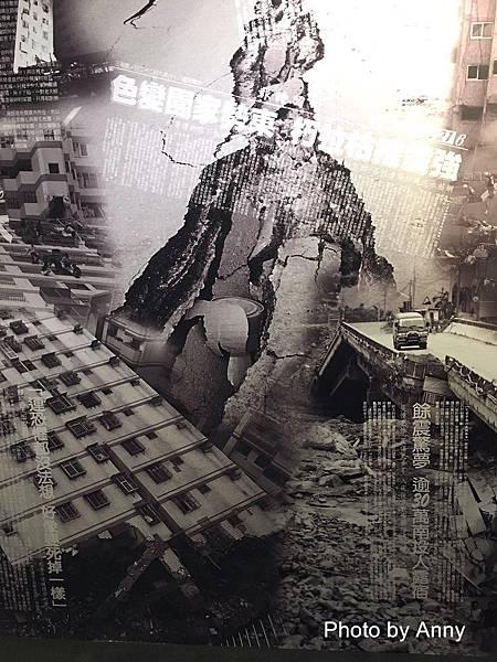 地震園區12