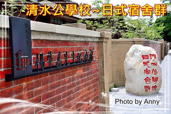 清水日式宿舍a1