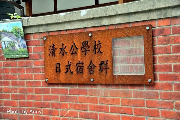 清水日式宿舍19