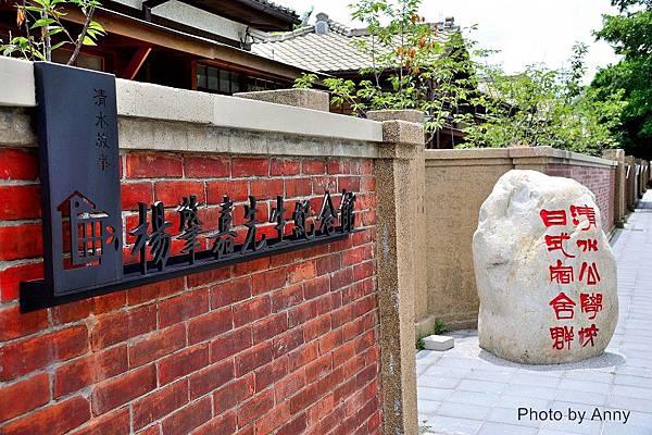 清水日式宿舍28