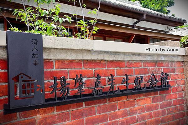 清水日式宿舍29