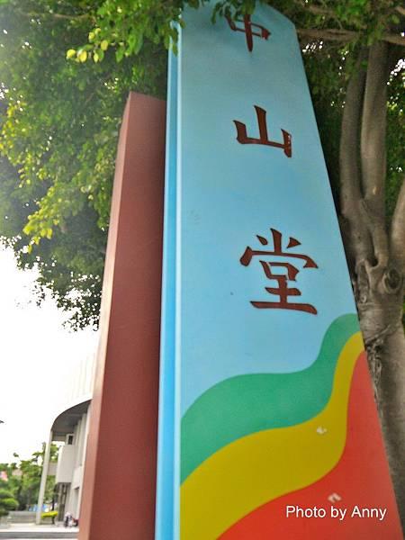 中正公園2.jpg