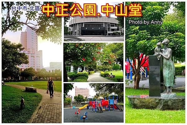 中正公園a1.jpg