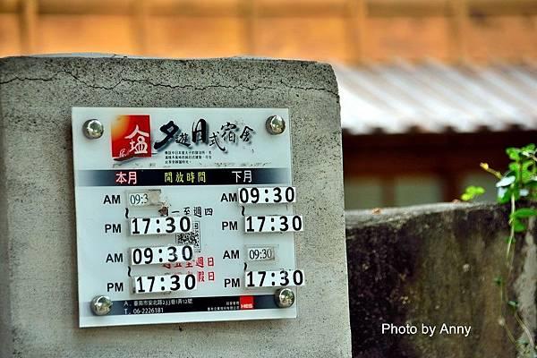 日式宿舍7.jpg
