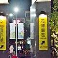 豐原車站7.jpg
