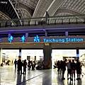 台中車站1-1.jpg
