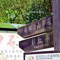 新田步道6.jpg