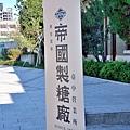 帝國製糖廠31.jpg