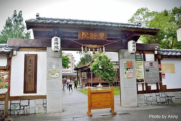 慶修院1.jpg