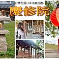 慶修院a1.jpg