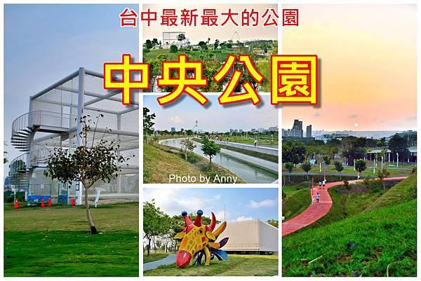 中央公園a1.jpg
