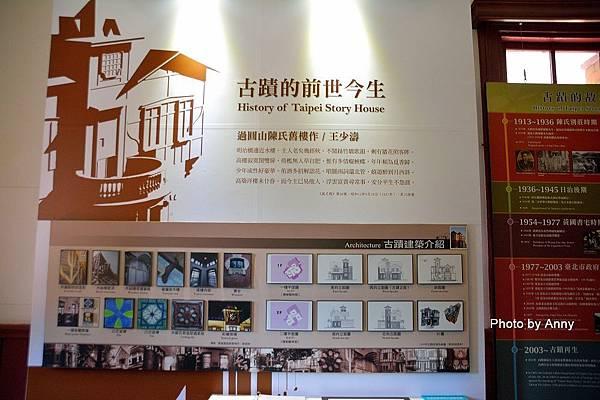 台北故事館20.jpg
