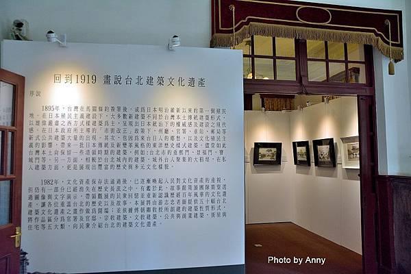 台北故事館30.jpg
