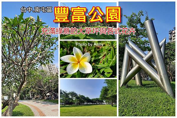 豐富公園a1.jpg