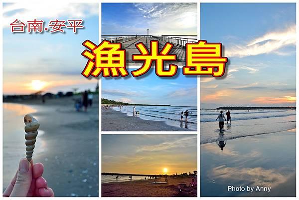 漁光島a1.jpg