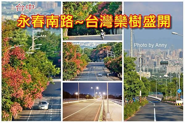嶺東a1.jpg