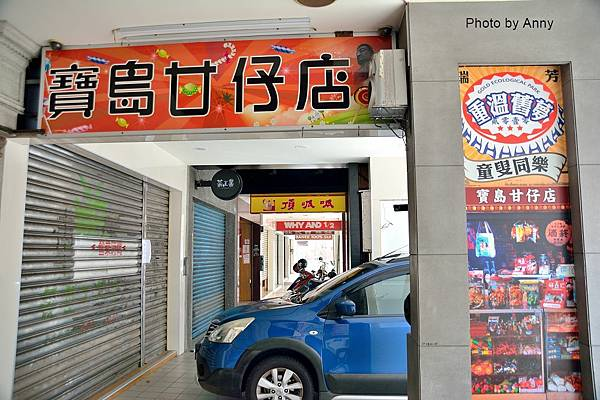 柑仔店1.jpg