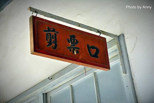 蒜頭糖廠20.jpg