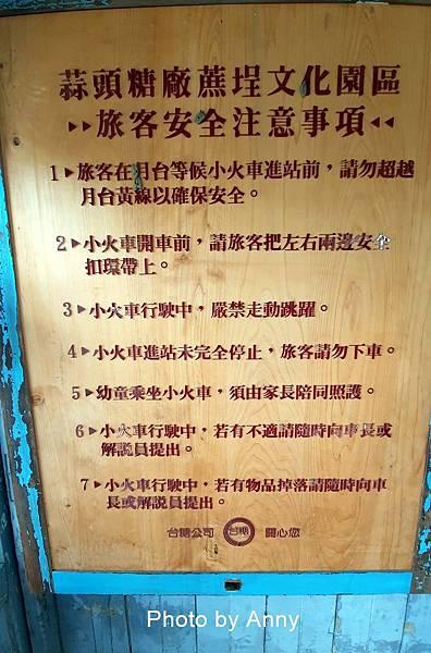 蒜頭糖廠22-2.jpg