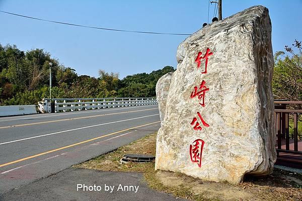 竹崎公園1-2.jpg