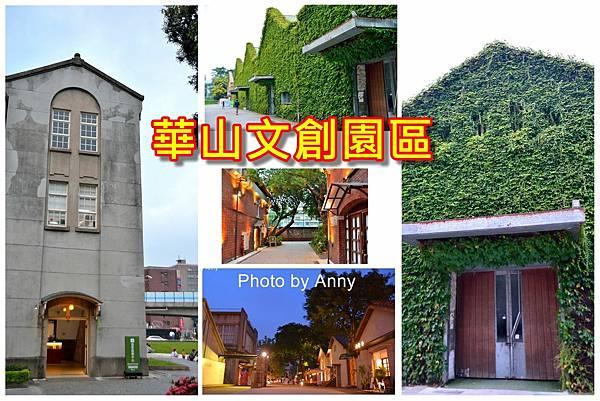 華山a1.jpg