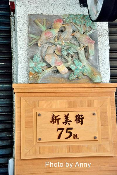新民街19.jpg