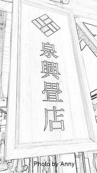 新民街32.jpg