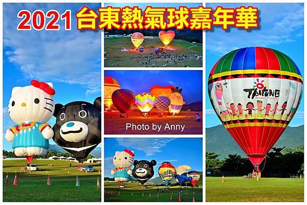 熱氣球a1.jpg