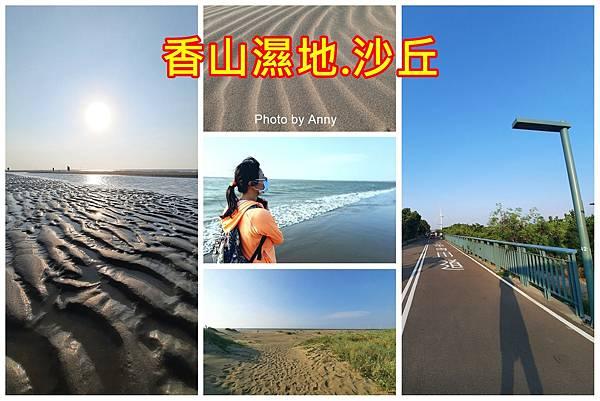 香山濕地a1.jpg