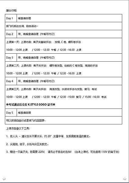 台灣離子夾1-3日課海外招生簡體版-更正_4267.jpg