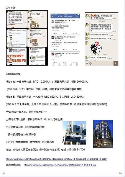 台灣離子夾1-3日課海外招生簡體版-更正_4977.jpg