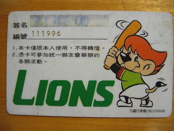 好Q的獅獅