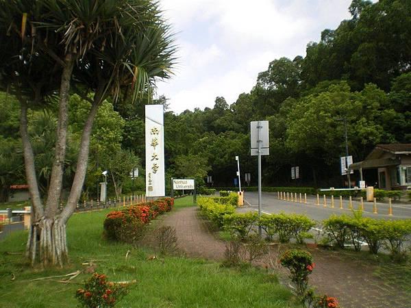南華大學 02.JPG