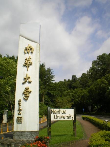 南華大學 03.JPG