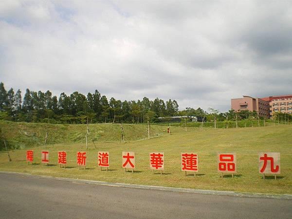 南華大學 10.JPG