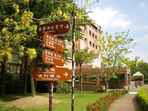南華大學 18.JPG