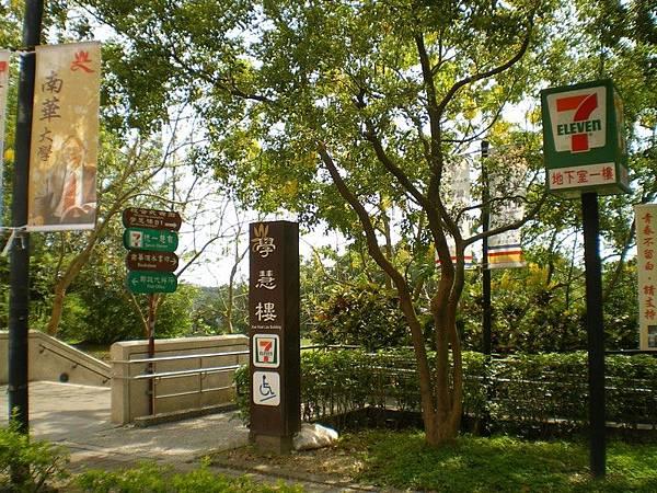 南華大學 23.JPG